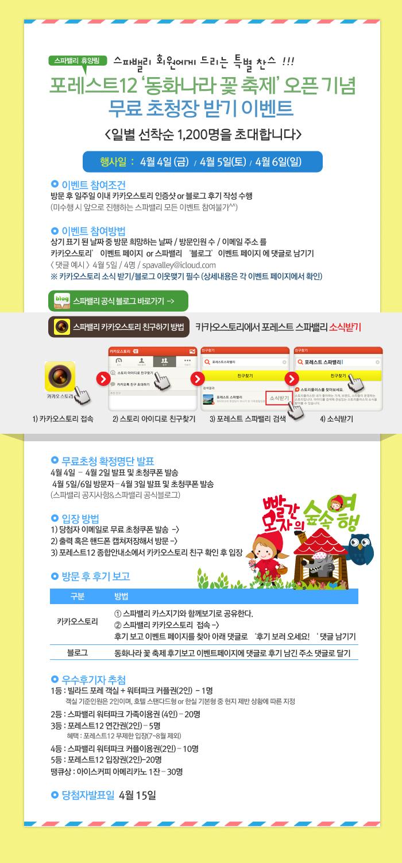 포레스트12 '동화나라 꽃 축제' 오픈 기념 무료 초청장 받기 이벤트